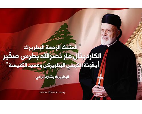 اليوم الكبير لاستقبال جثمان المثلث الرحمة البطريرك مار نصرالله بطرس صفير